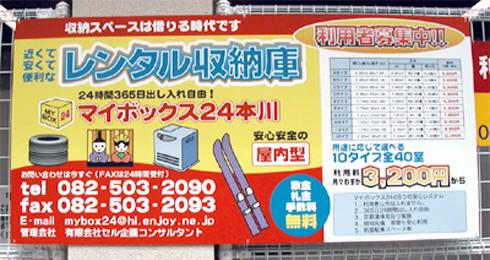 広島市中区のトランクルーム、レンタル倉庫 マイボックス24本川