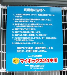 広島市のトランクルーム、利用者規約ーマイボックス24